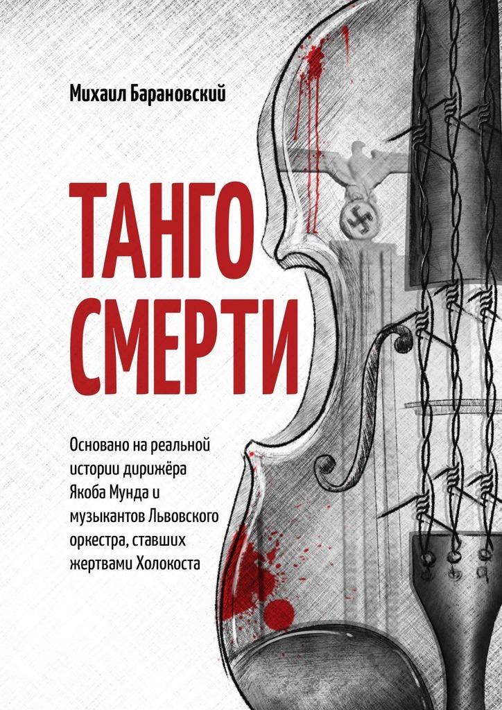 Танго смерти. Основано на реальной истории дирижёра Якоба Мунда и музыкантов Львовского оркестра, ставших жертвами Холокоста