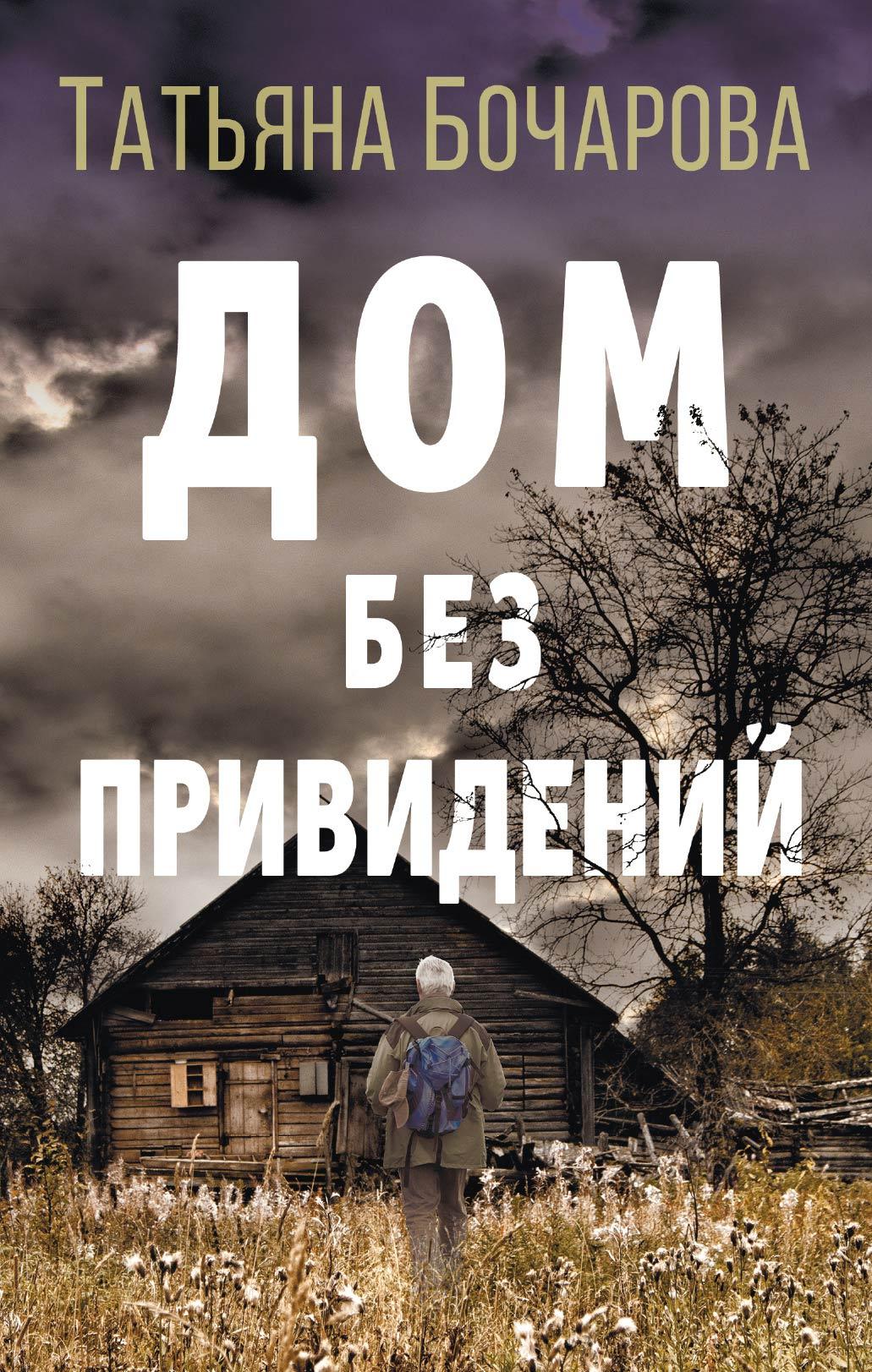 Дом без привидений