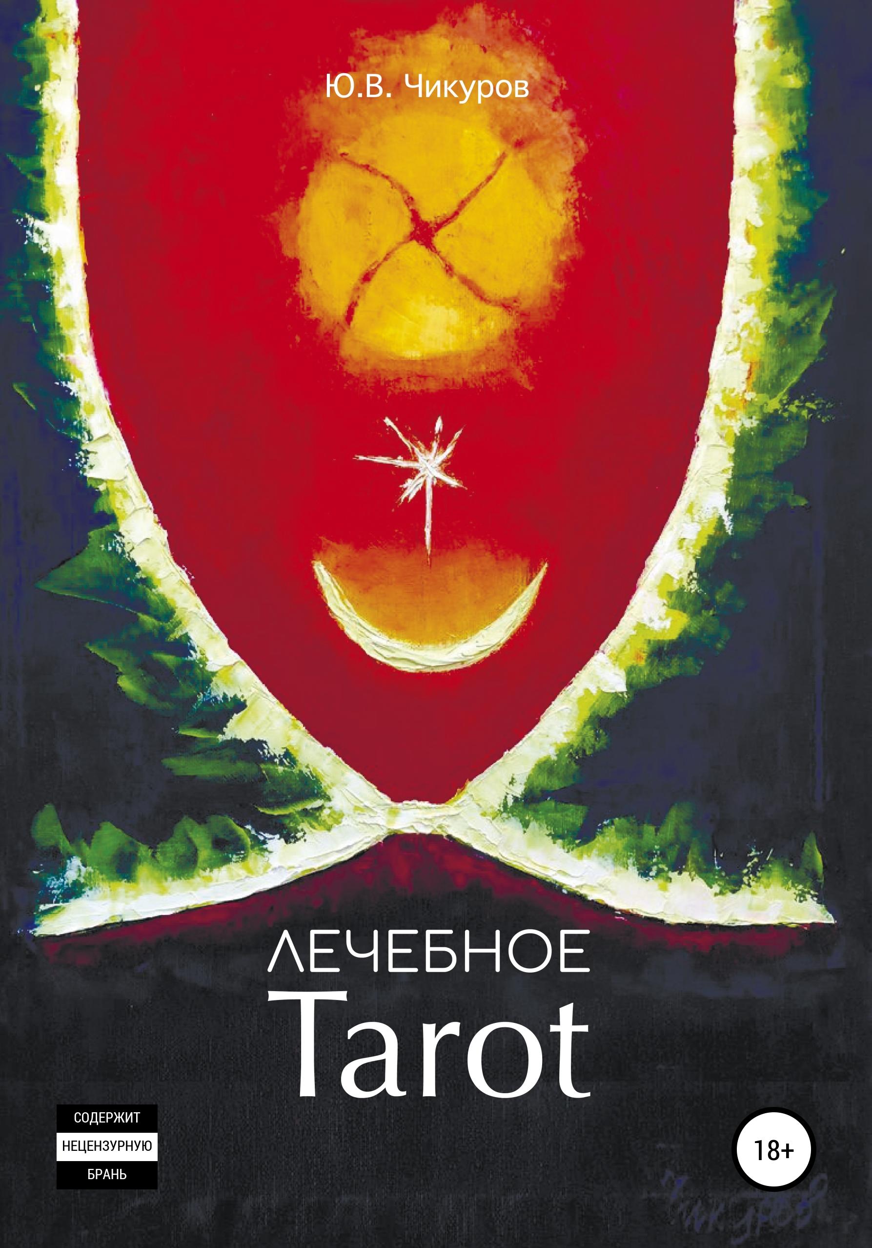 Лечебное Tarot