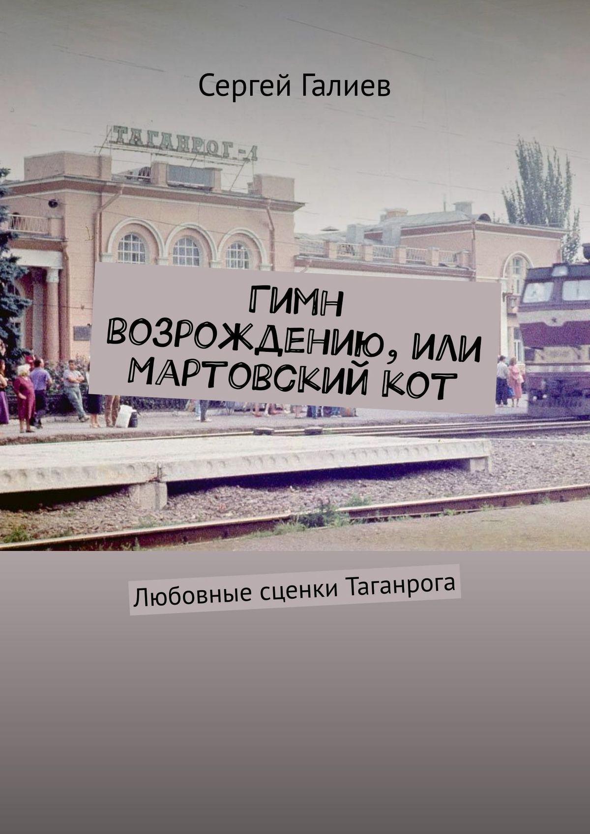 Гимн возрождению, или Мартовскийкот. Любовные сценки Таганрога