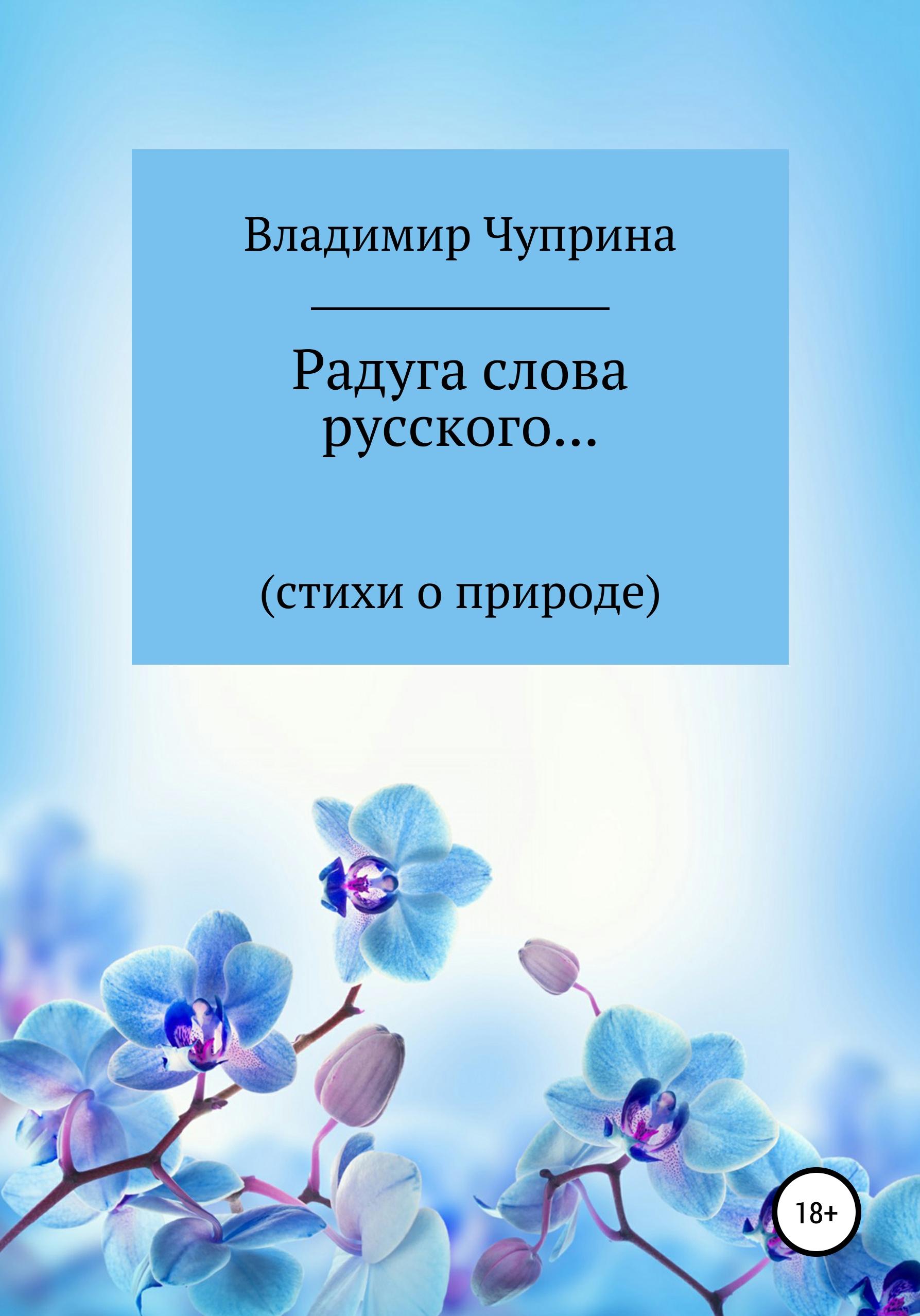 Радуга слова русского…