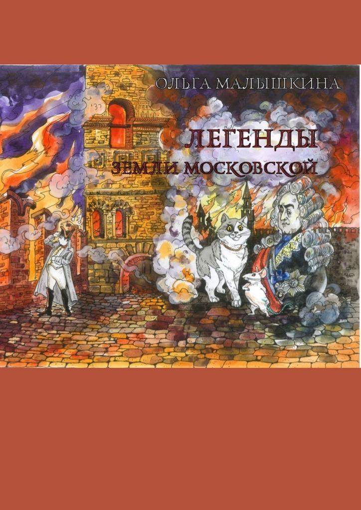 Легенды Земли Московской. Или новые невероятные приключения Брыся и его друзей