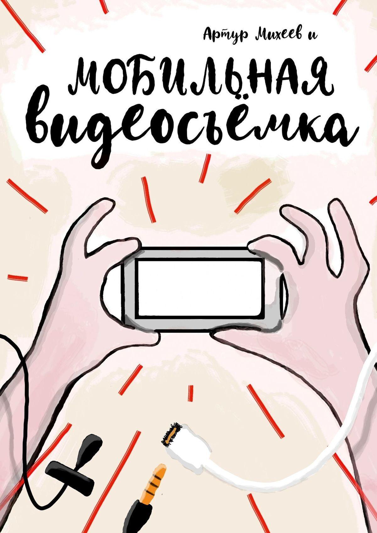 Мобильная видеосъемка