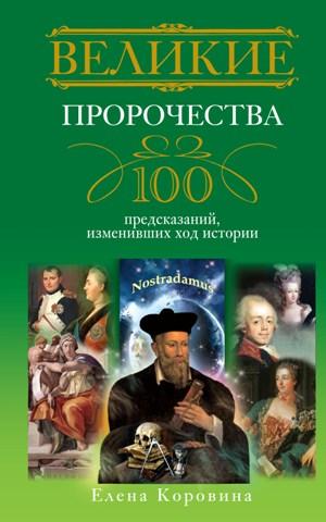 Великие пророчества. 100 предсказаний, изменивших ход истории