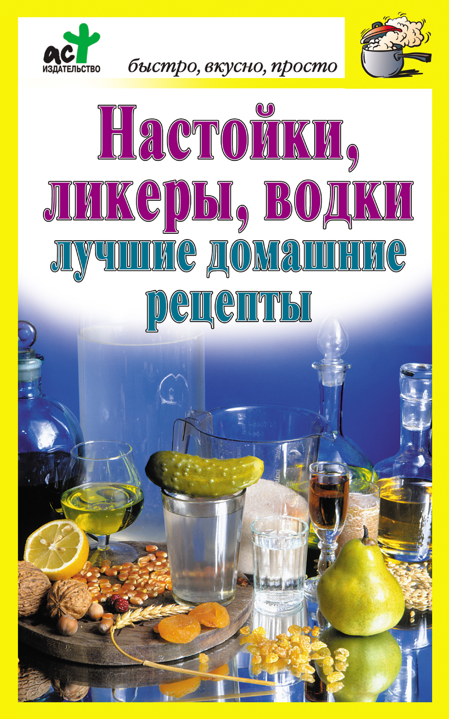 Настойки, ликеры, водки. Лучшие домашние рецепты
