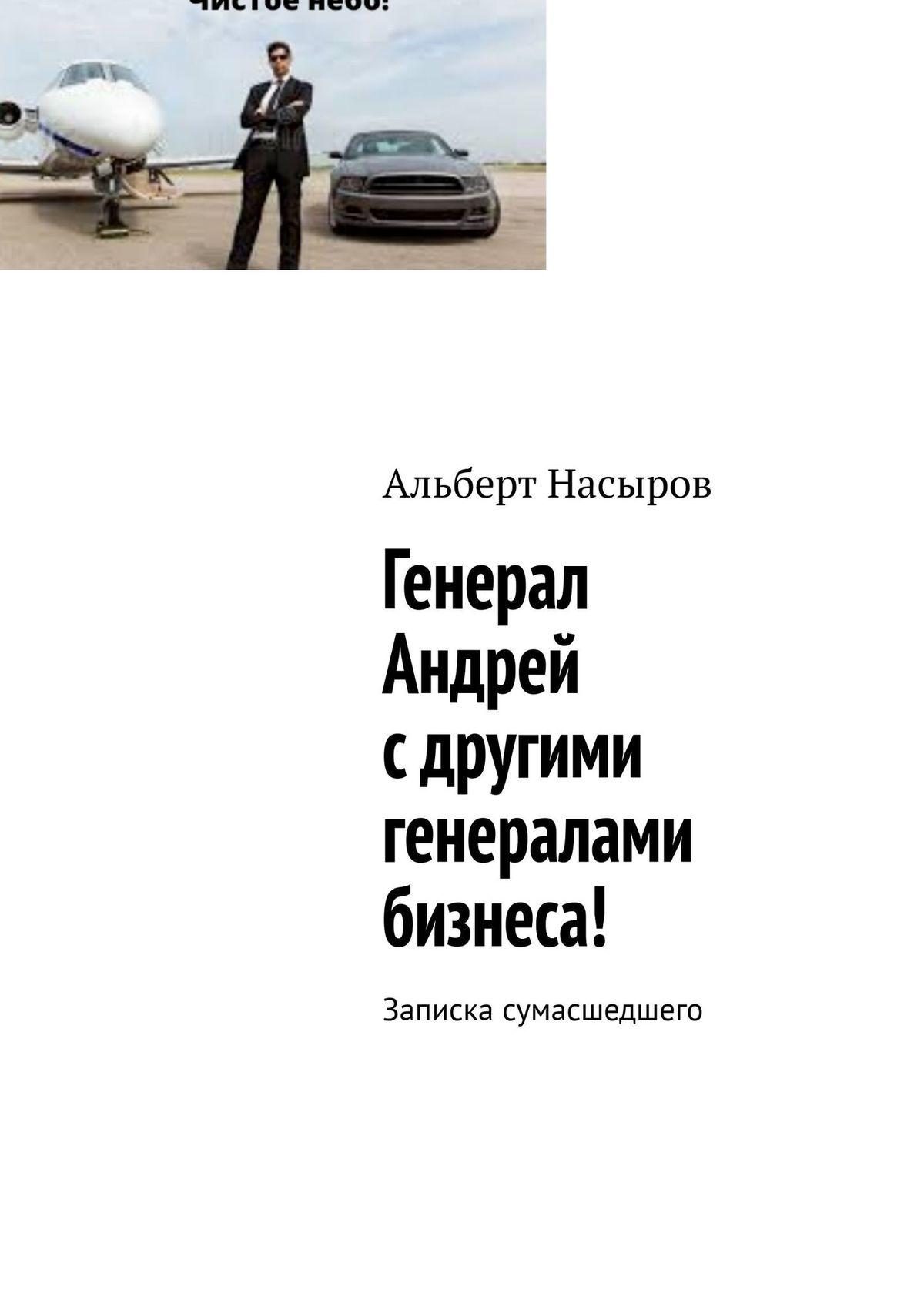 Генерал Андрей сдругими генералами