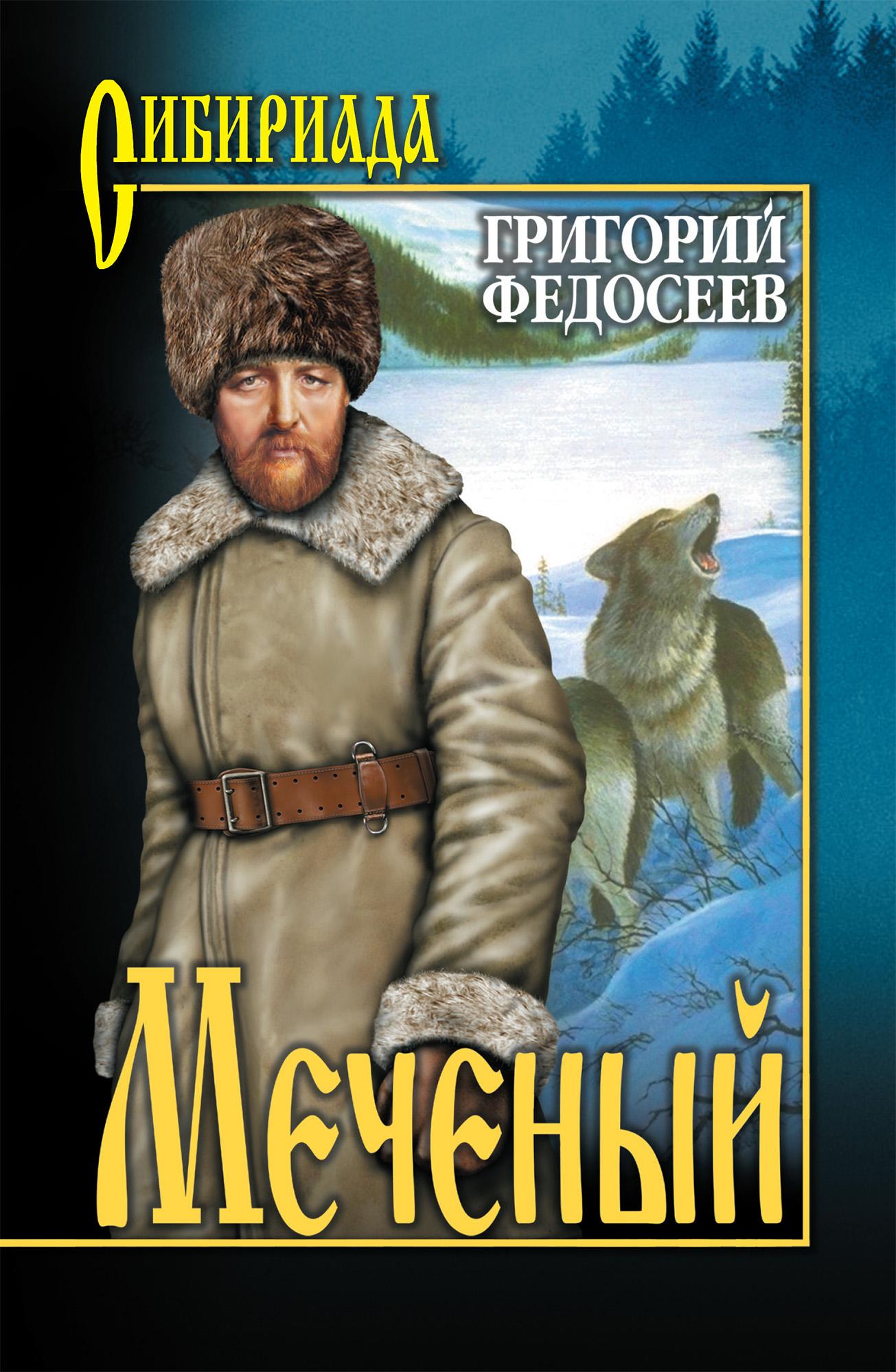Меченый (сборник)
