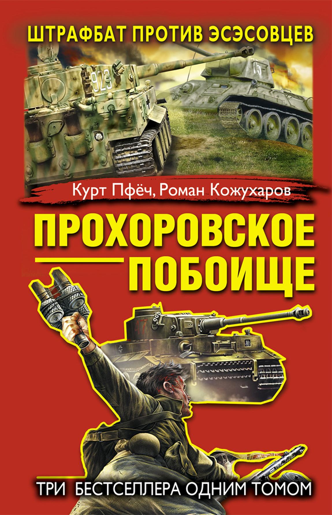 Прохоровское побоище. Штрафбат против эсэсовцев (сборник)