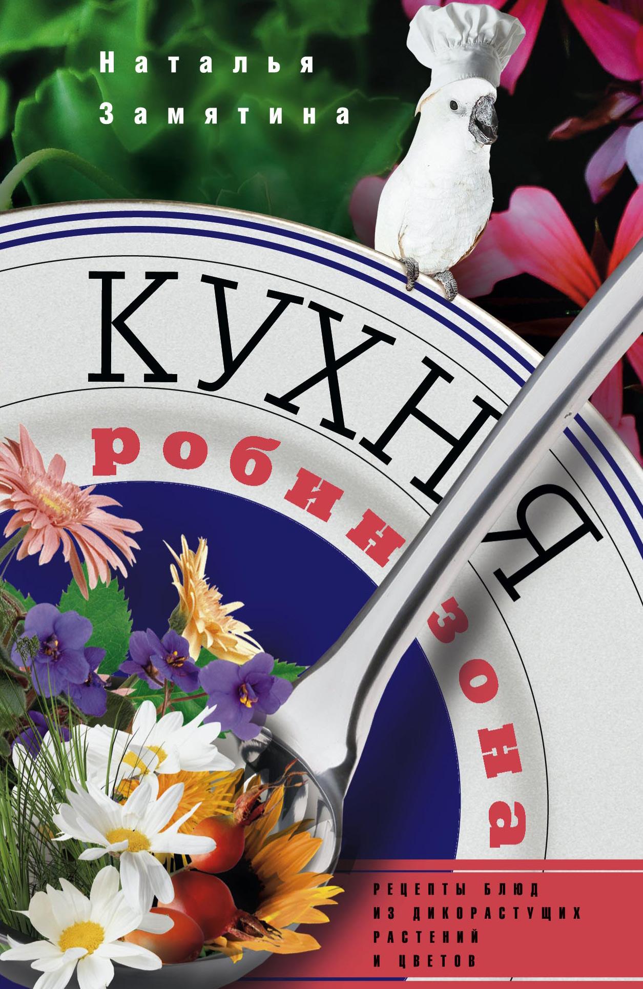 Кухня робинзона. Рецепты блюд из дикорастущих растений и цветов.