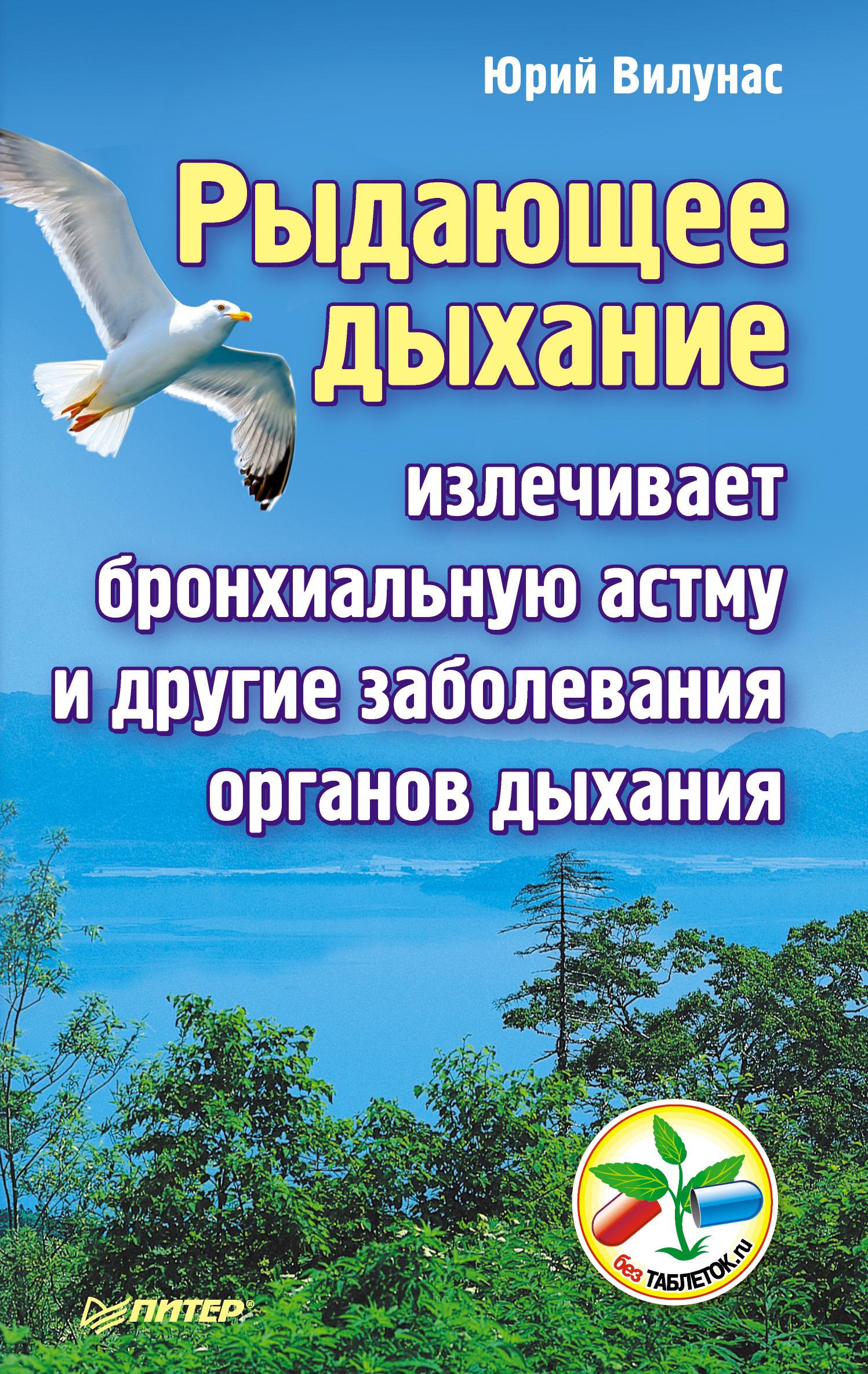 8ca0bcb27c58 Юрий Вилунас, Рыдающее дыхание излечивает бронхиальную астму и другие заболевания  органов дыхания – читать онлайн полностью – ЛитРес