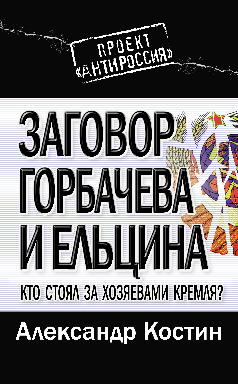 Заговор Горбачева и Ельцина. Кто стоял за хозяевами Кремля?