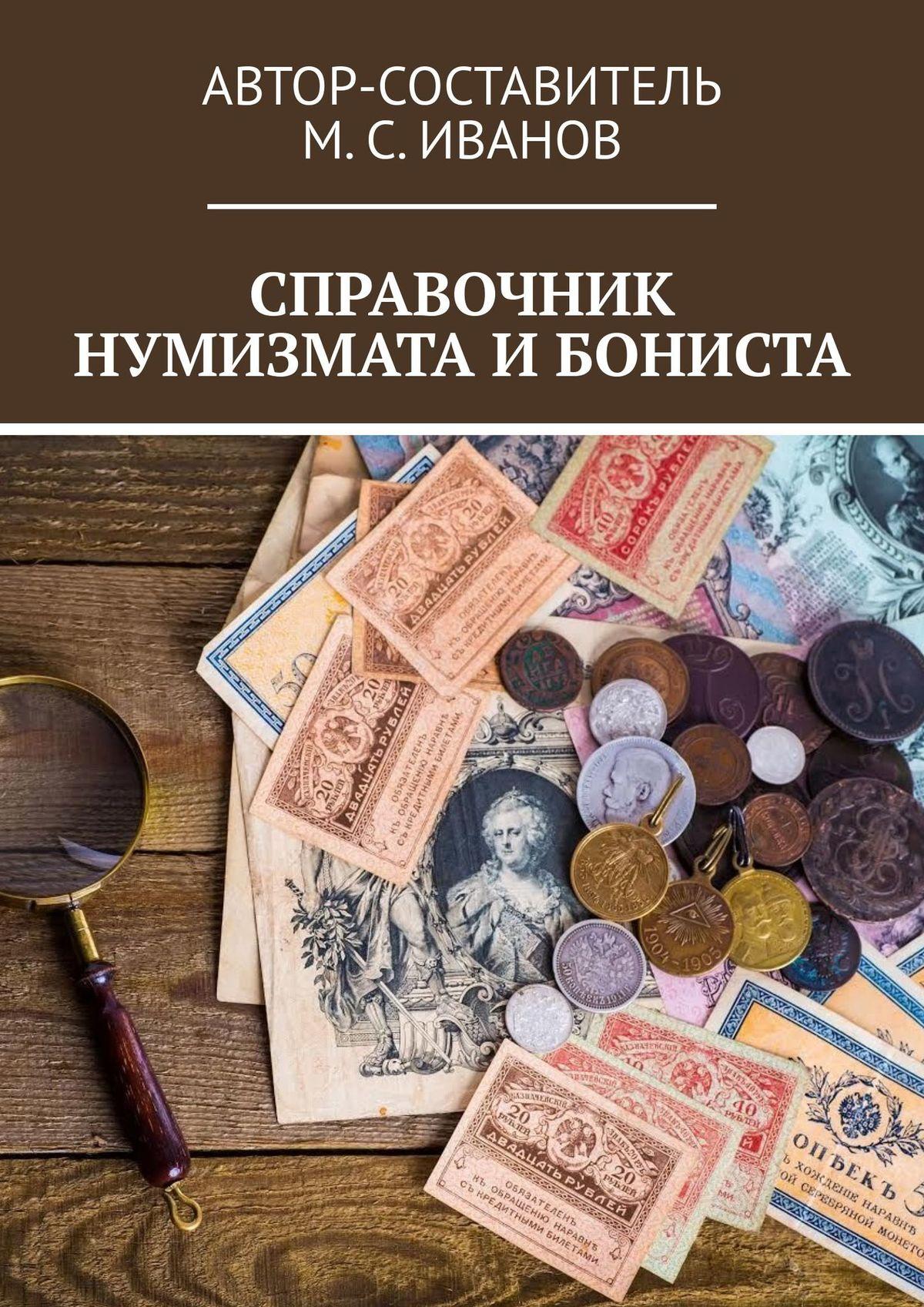 Справочник нумизмата ибониста
