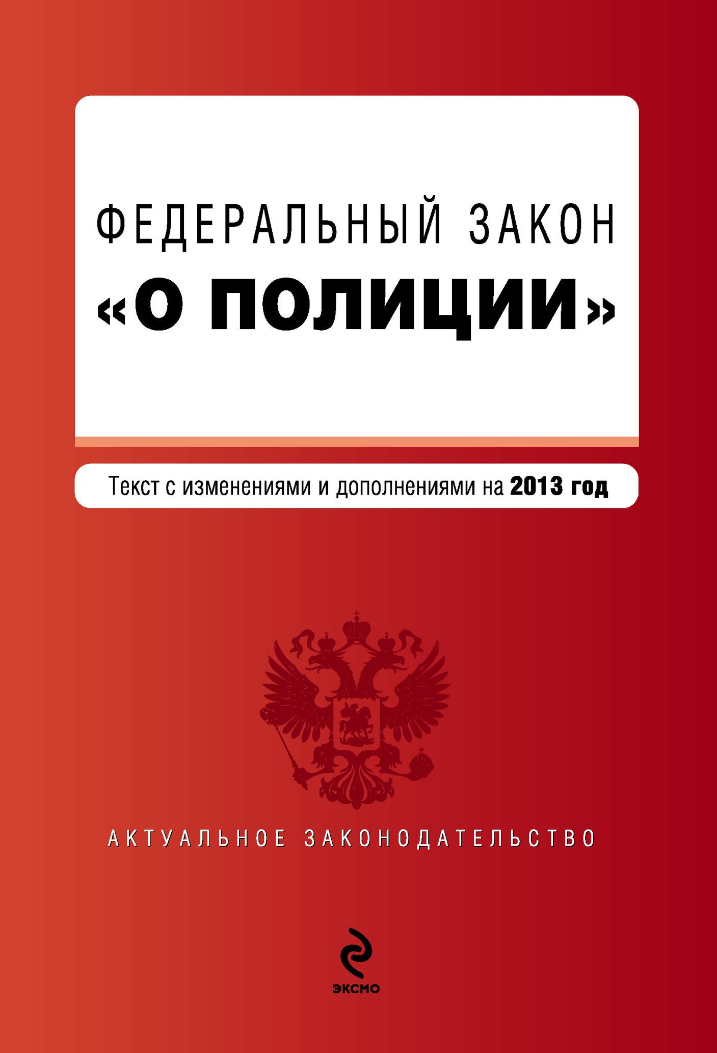 Закон Российской Федерации «О полиции». Текст с изменениями и дополнениями на2013год