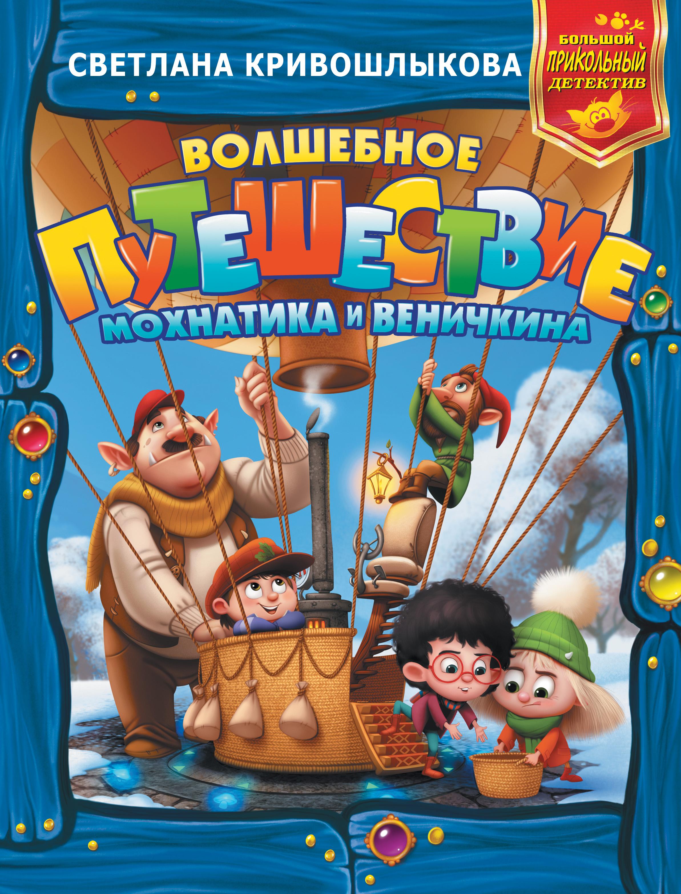 Волшебное путешествие Мохнатика и Веничкина