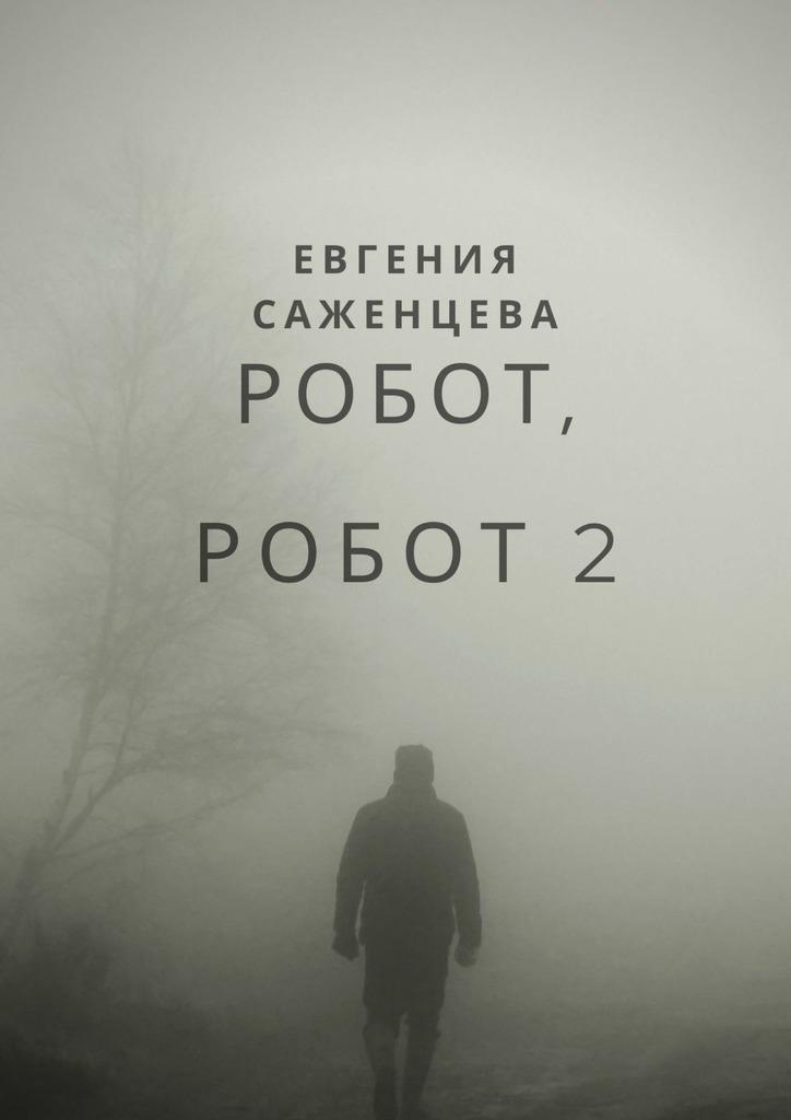 Робот, Робот-2