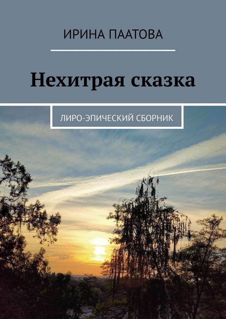 Нехитрая сказка. Лиро-эпический сборник