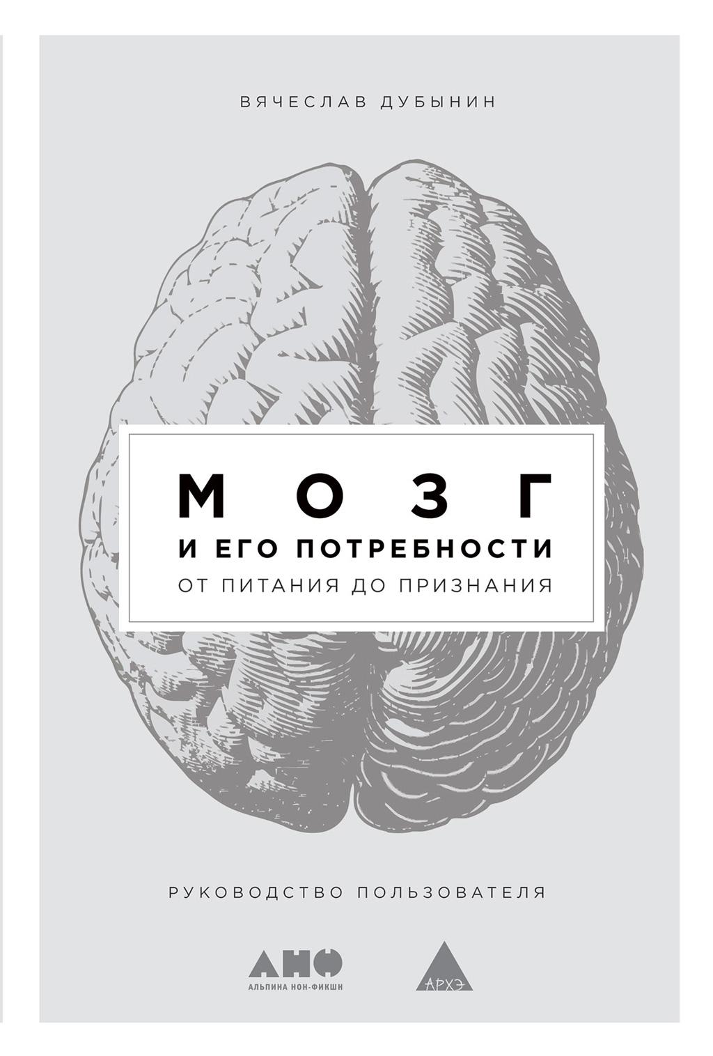 Мозг и его потребности. От питания до признания