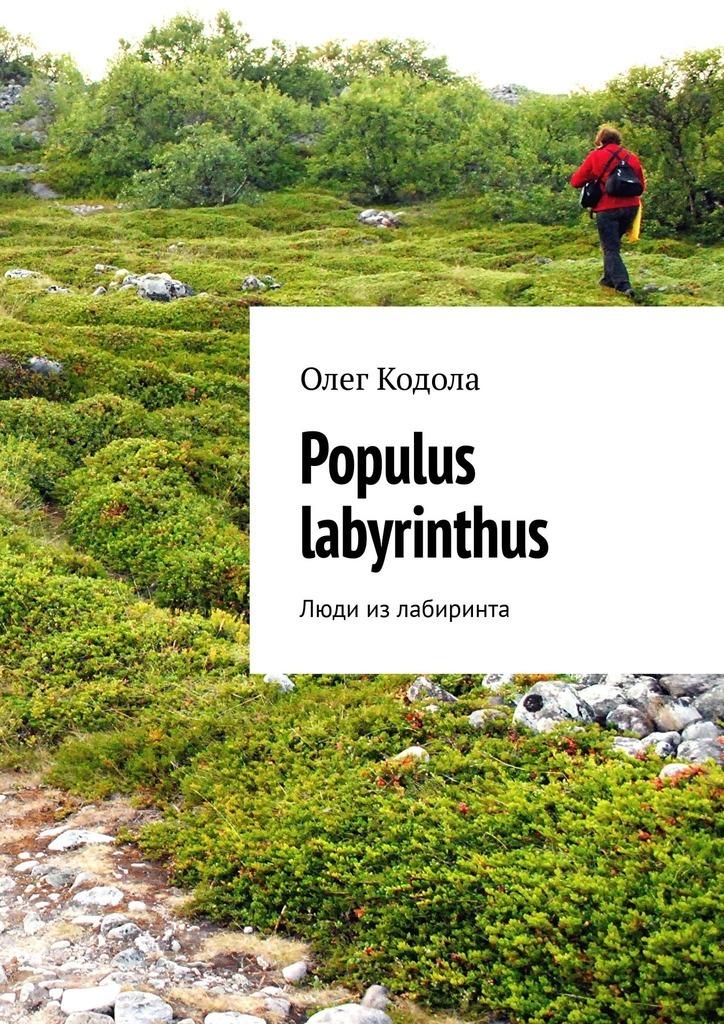 Populus labyrinthus. Люди излабиринта
