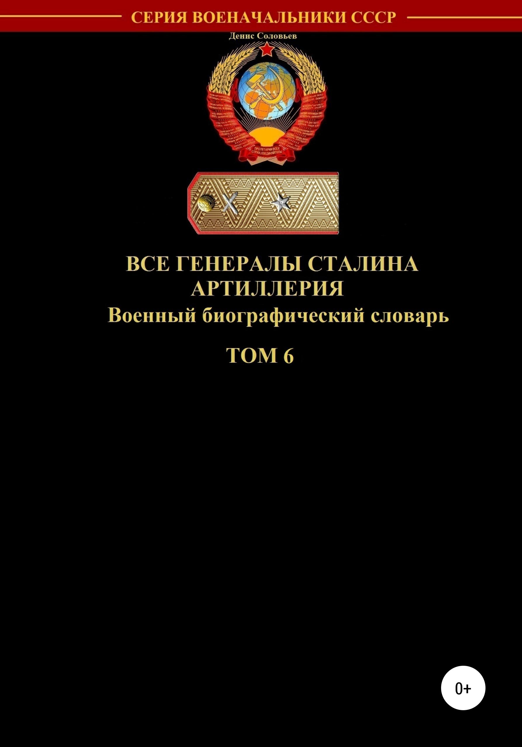 Все генералы Сталина Артиллерия. Том 6
