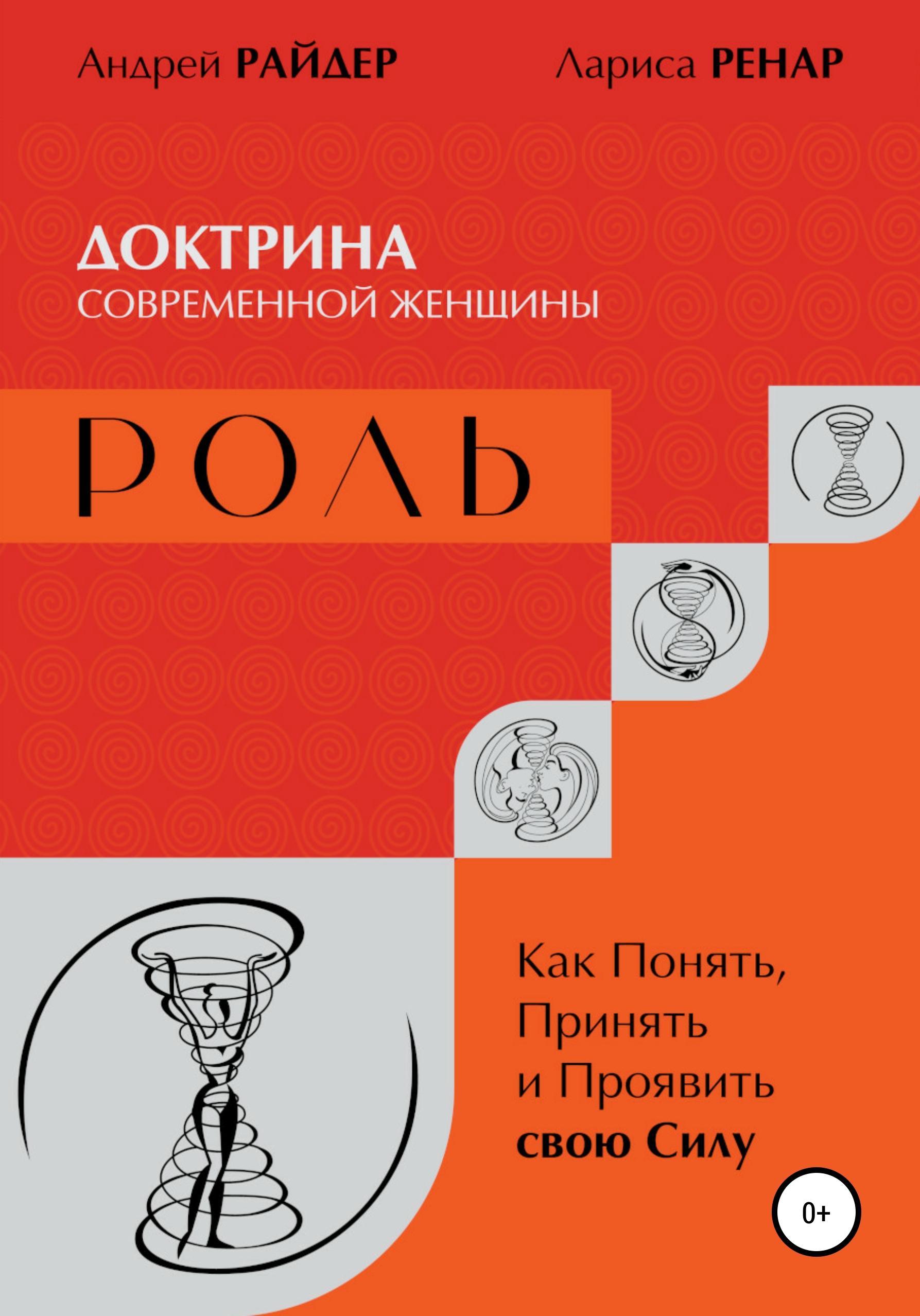 РОЛЬ – Доктрина современной женщины. Как Понять, Принять и Проявить свою Силу