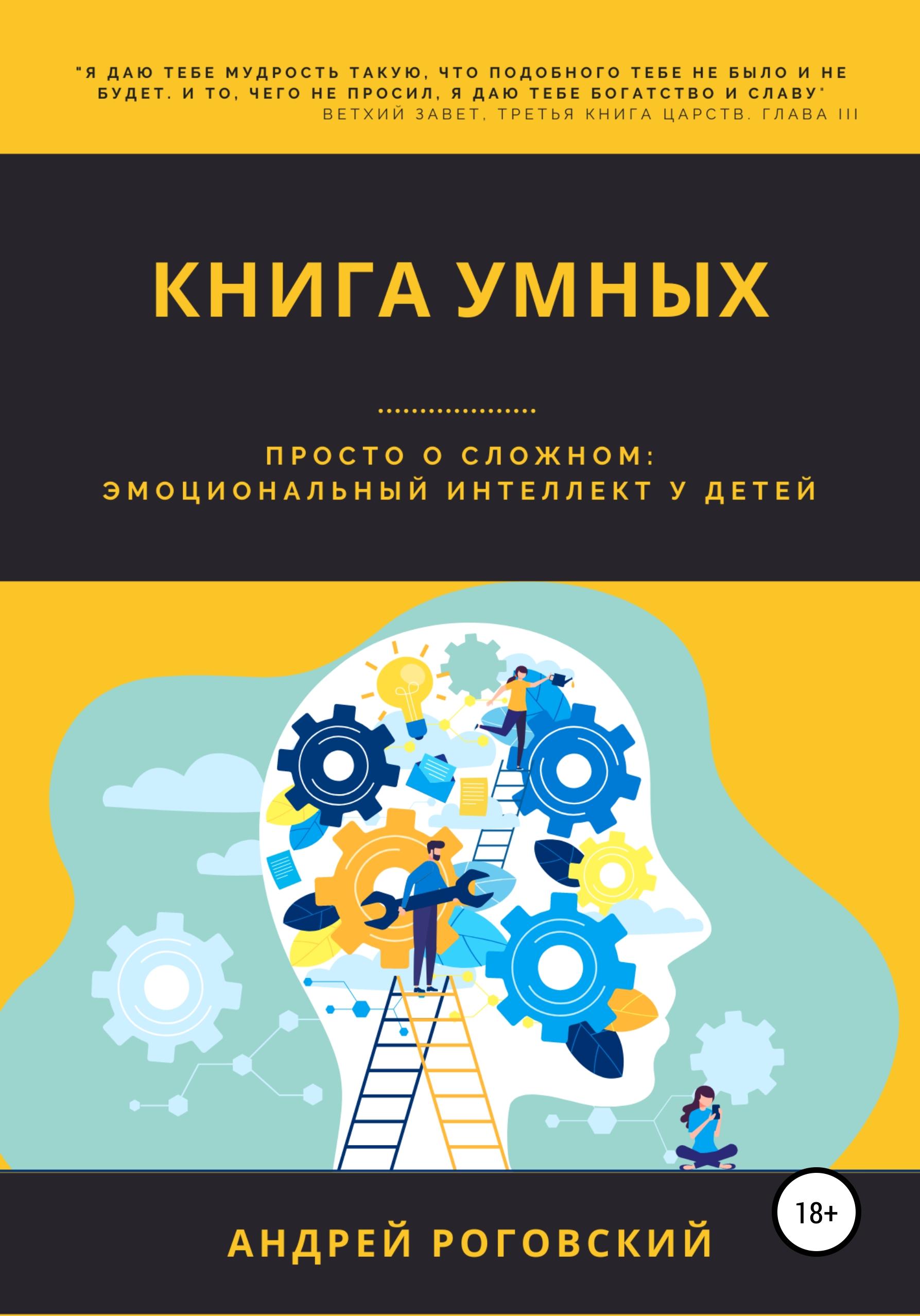 Книга умных