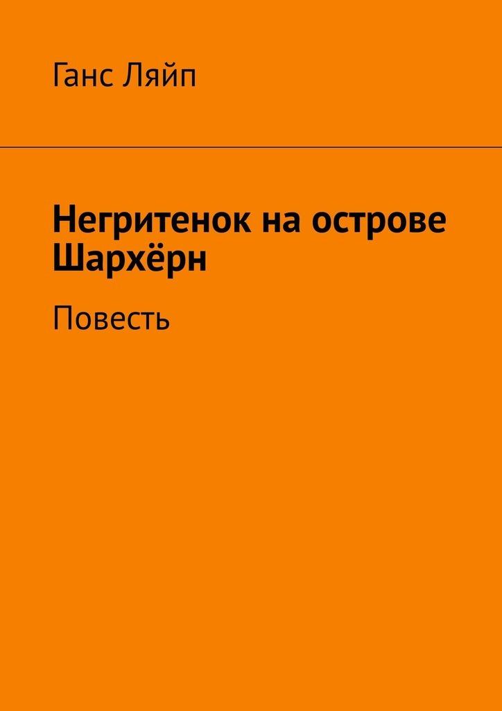 Негритенокнаострове Шархёрн. Повесть
