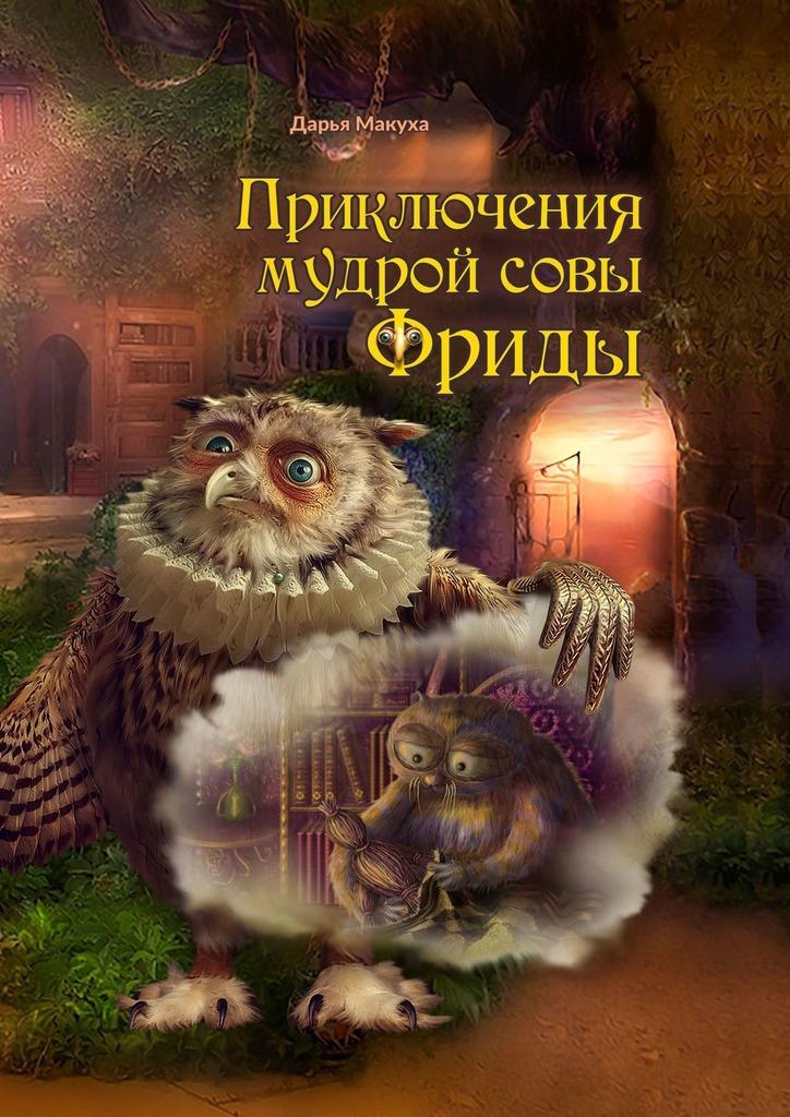 Приключения мудрой совы Фриды