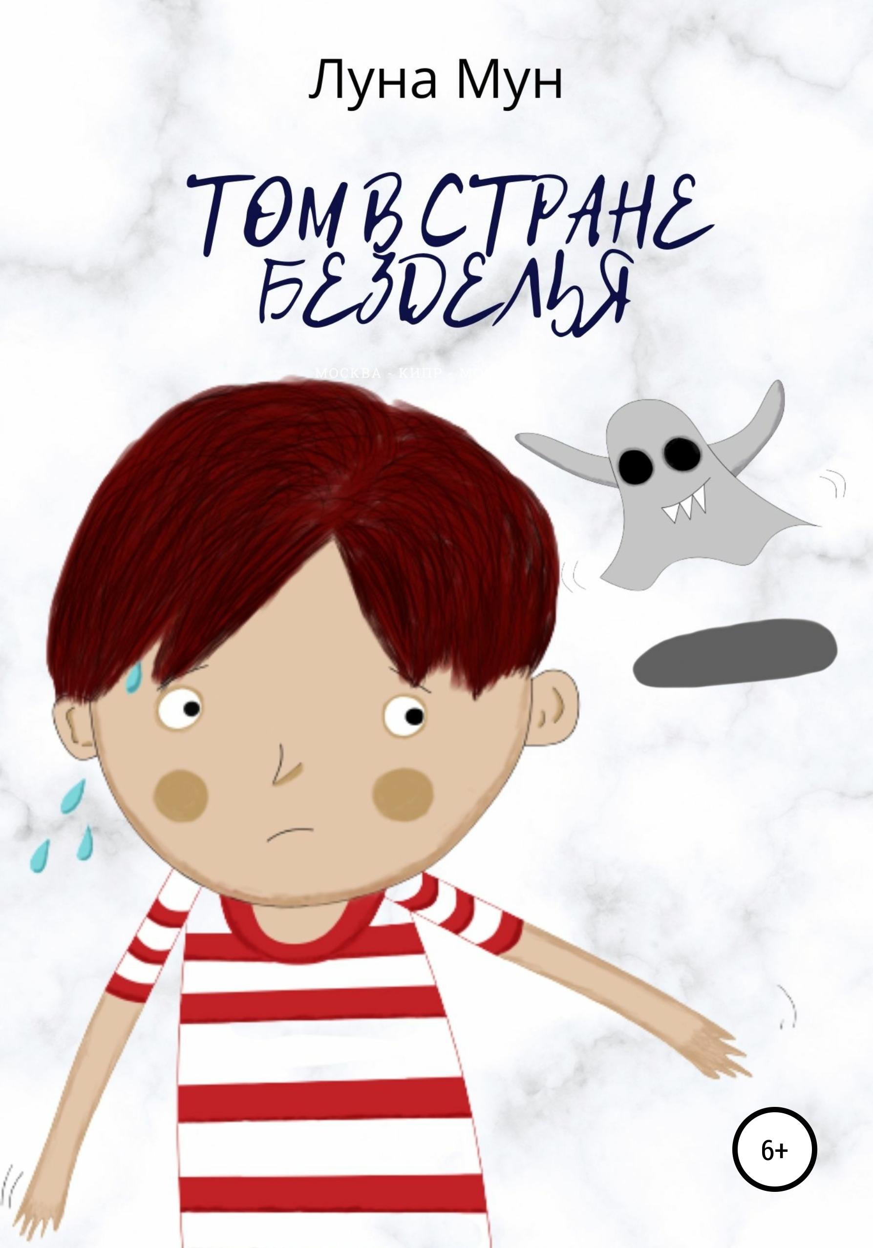 Том в Стране Безделья