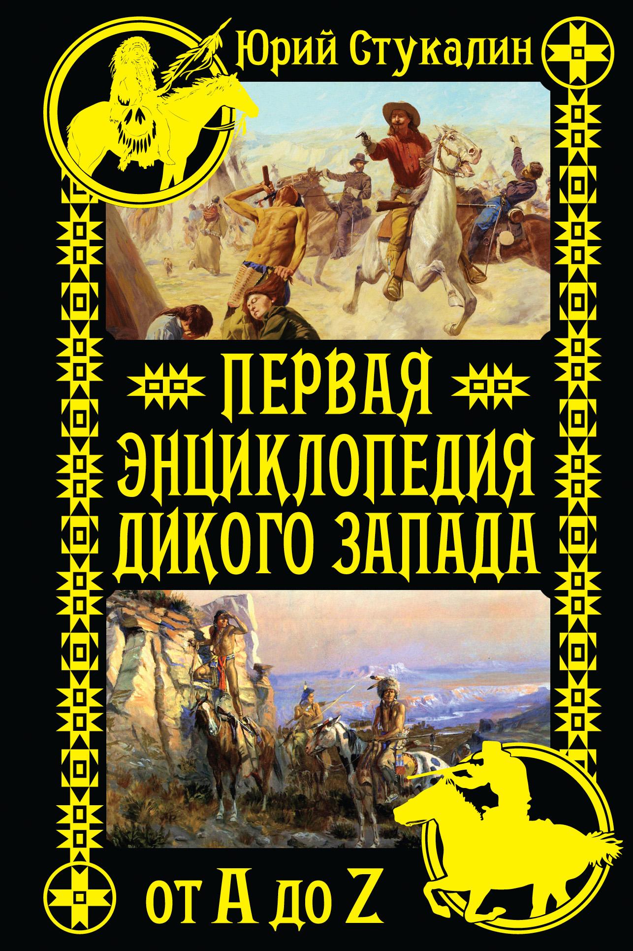 Первая энциклопедия Дикого Запада – от A до Z