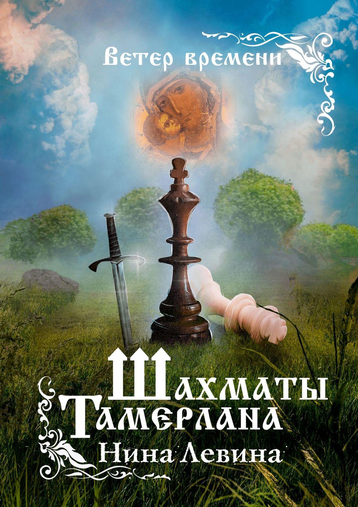Шахматы Тамерлана. Ветер времени