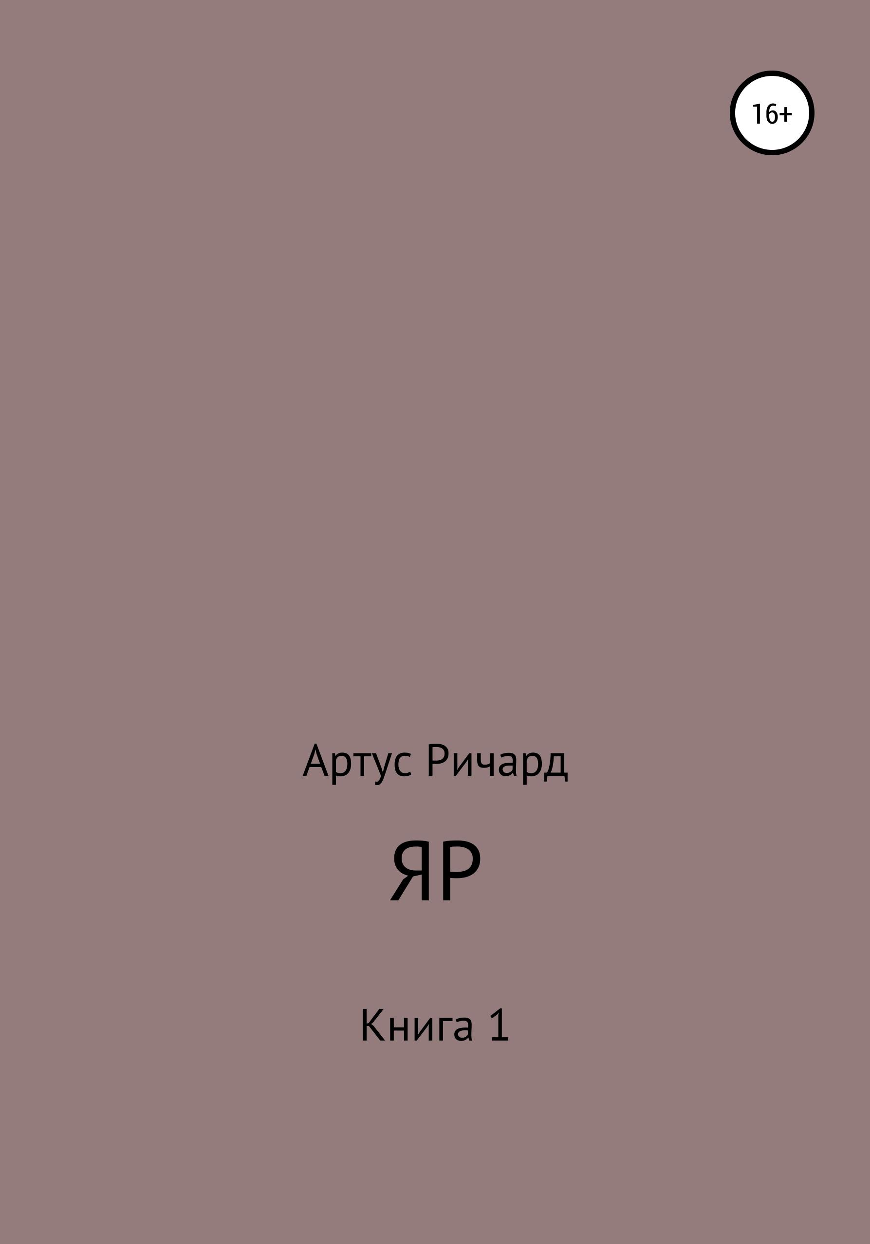 Яр. Книга 1