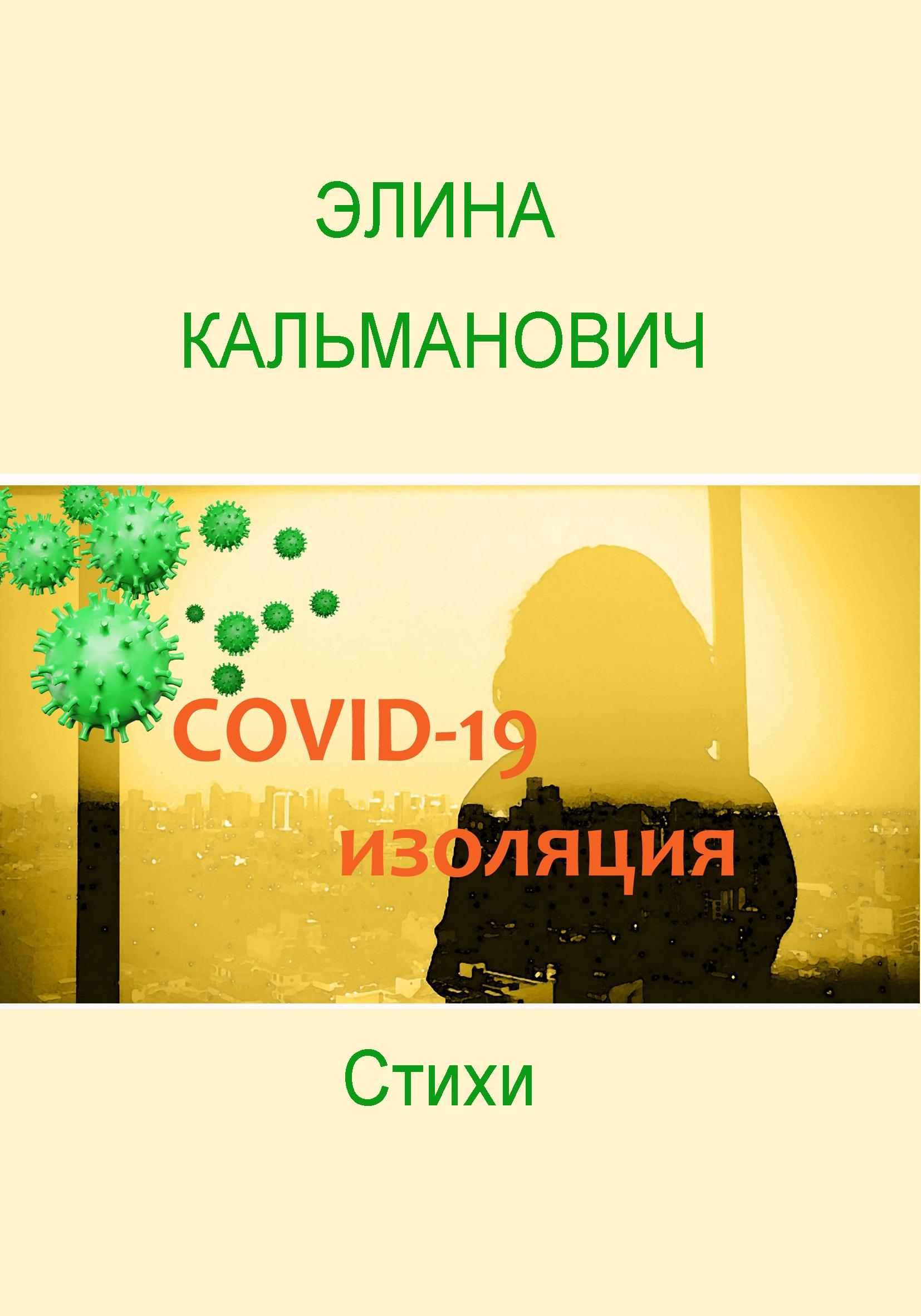 Covid-изоляция