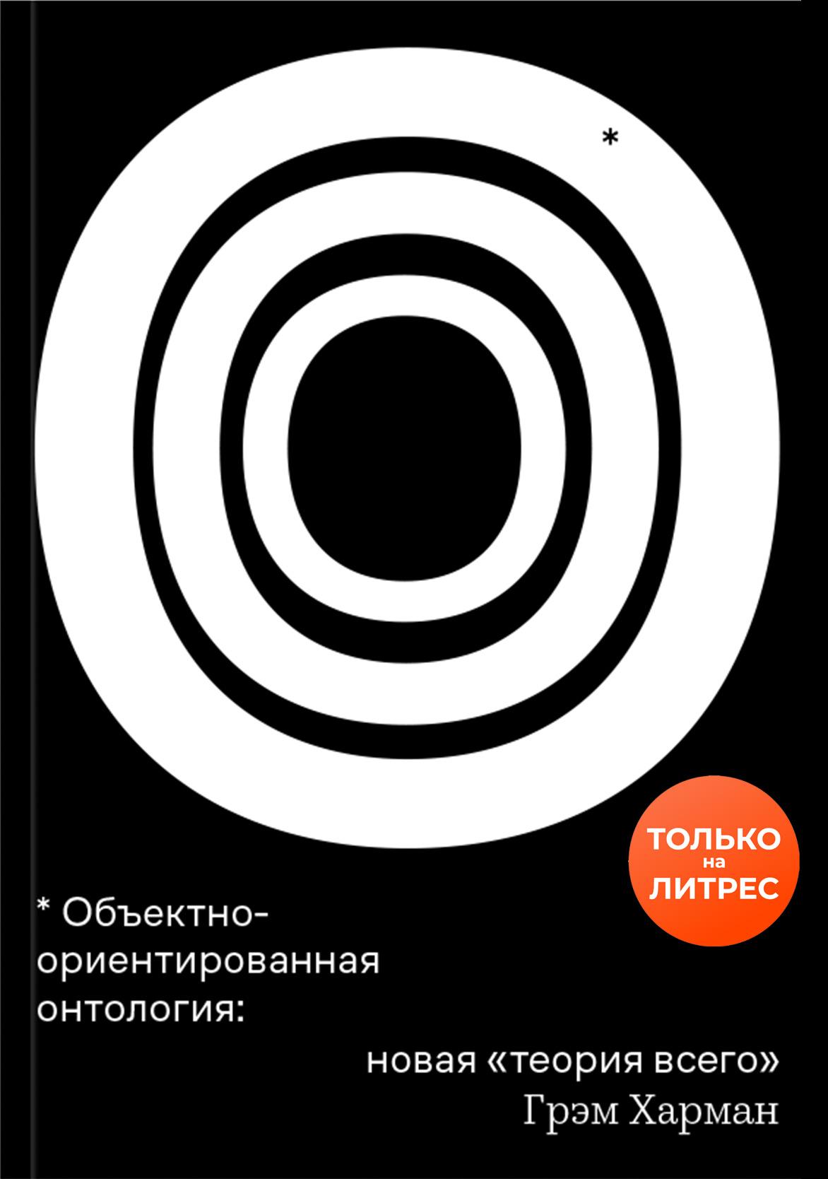 Объектно-ориентированная онтология: новая «теория всего»