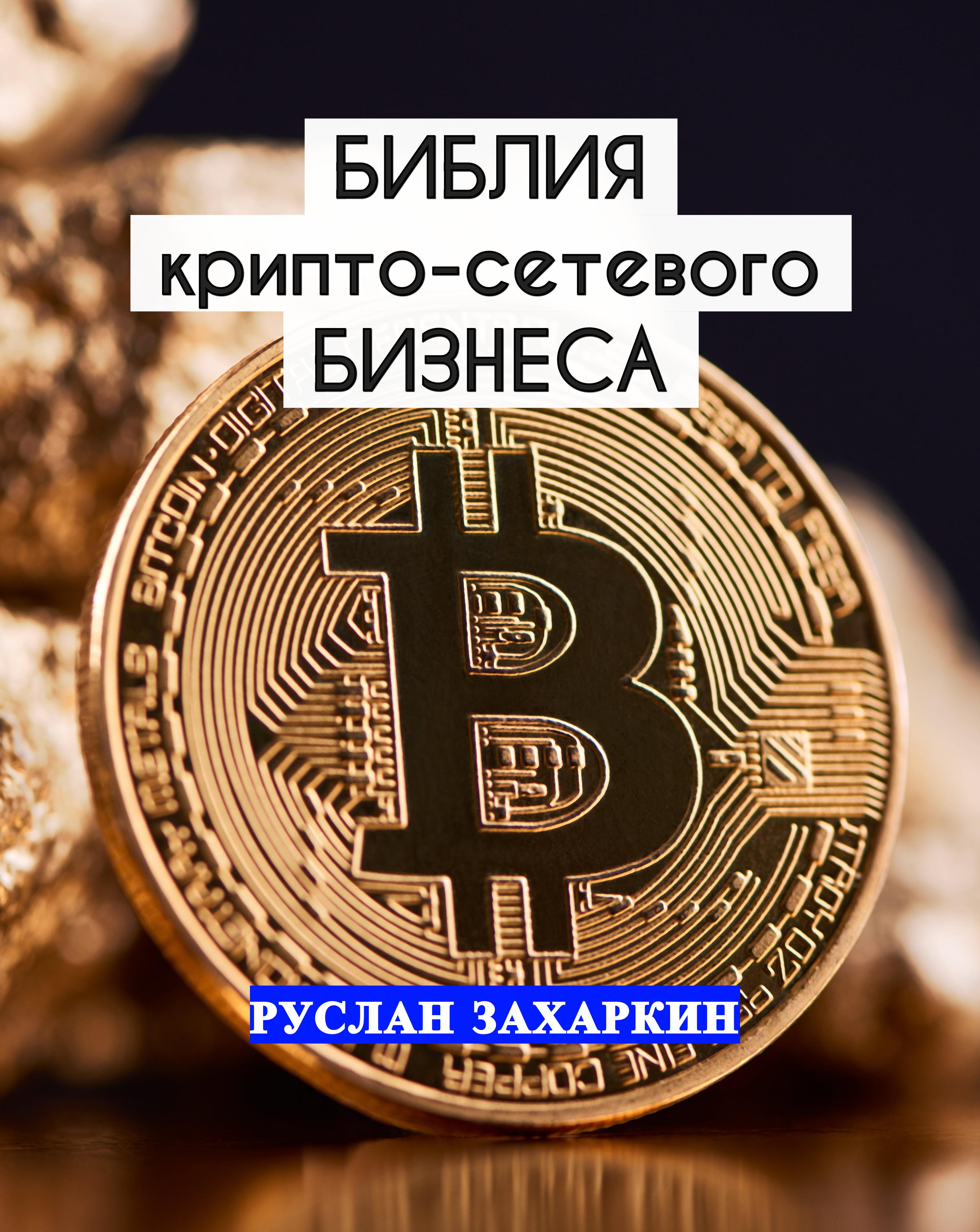 Библия крипто-сетевого бизнеса