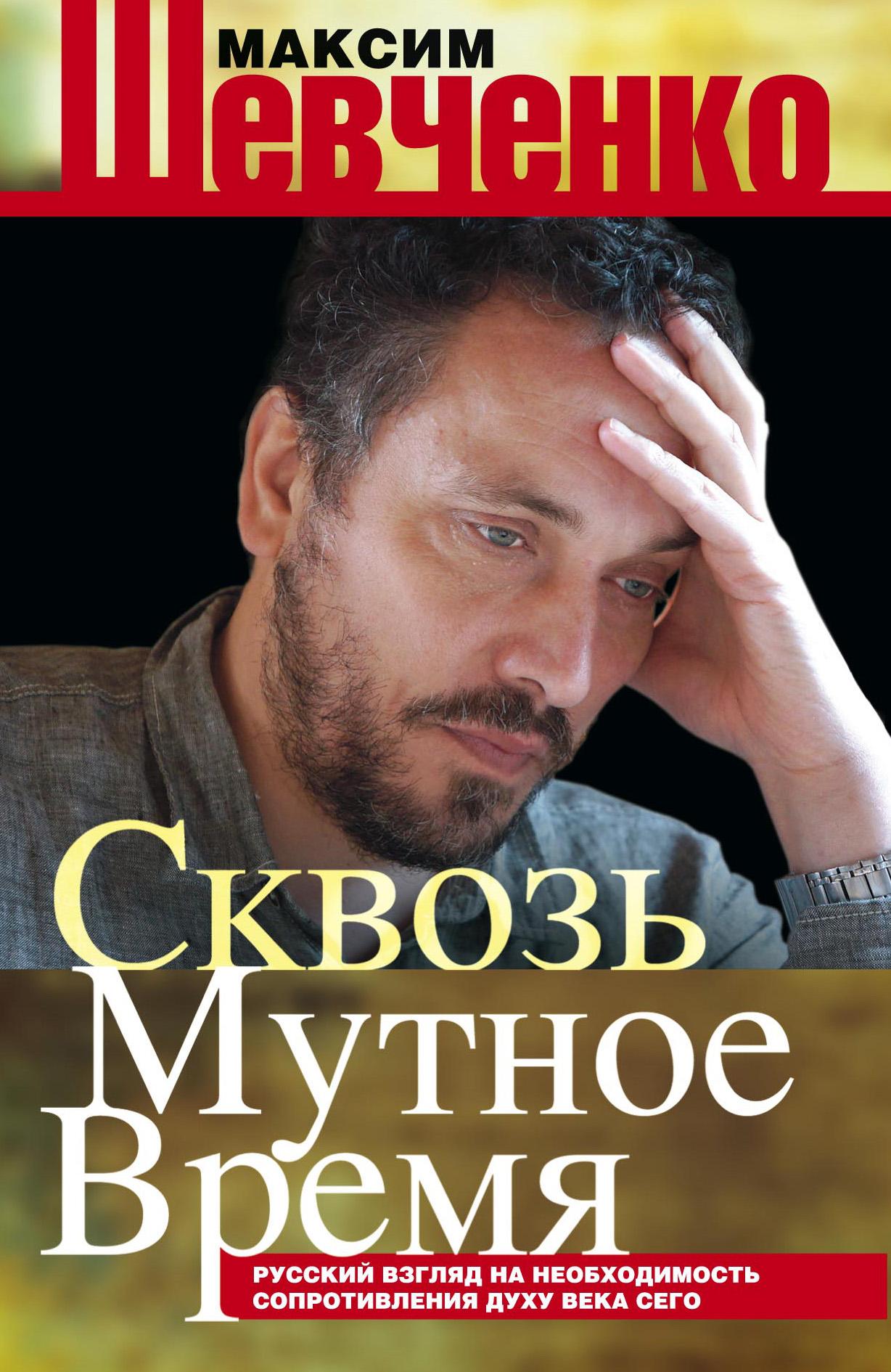 Сквозь мутное время. Русский взгляд на необходимость сопротивления духу века сего (сборник)