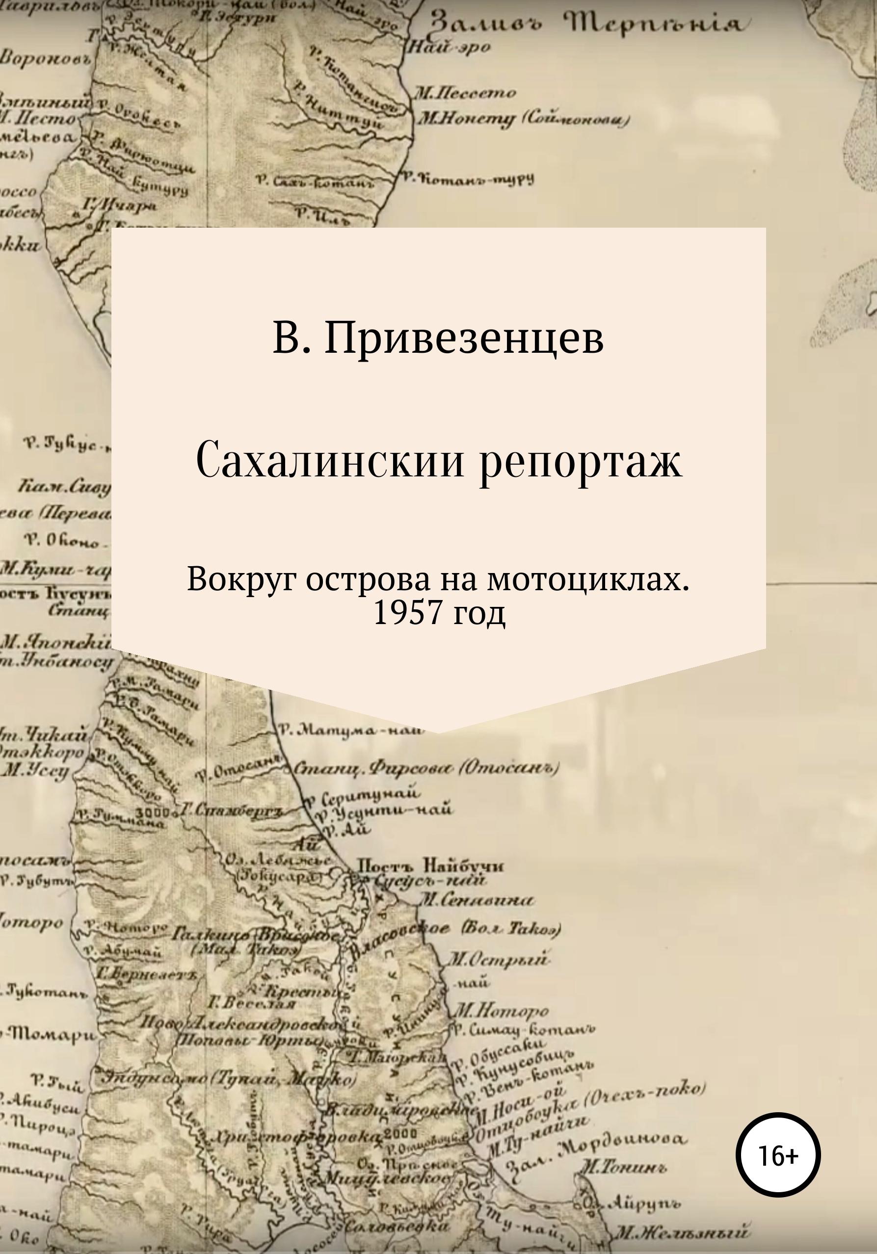 Сахалинский репортаж. Вокруг острова на мотоциклах. 1957 год