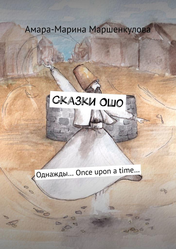 СказкиОшо. Однажды… Once upon atime…