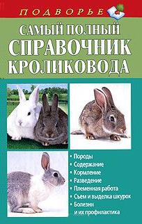 Самый полный справочник кроликовода