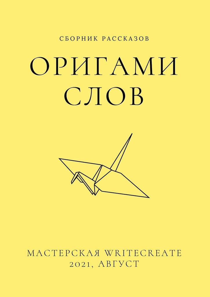 Оригамислов, сборник рассказов. Мастерская WriteCreate – 2021, август