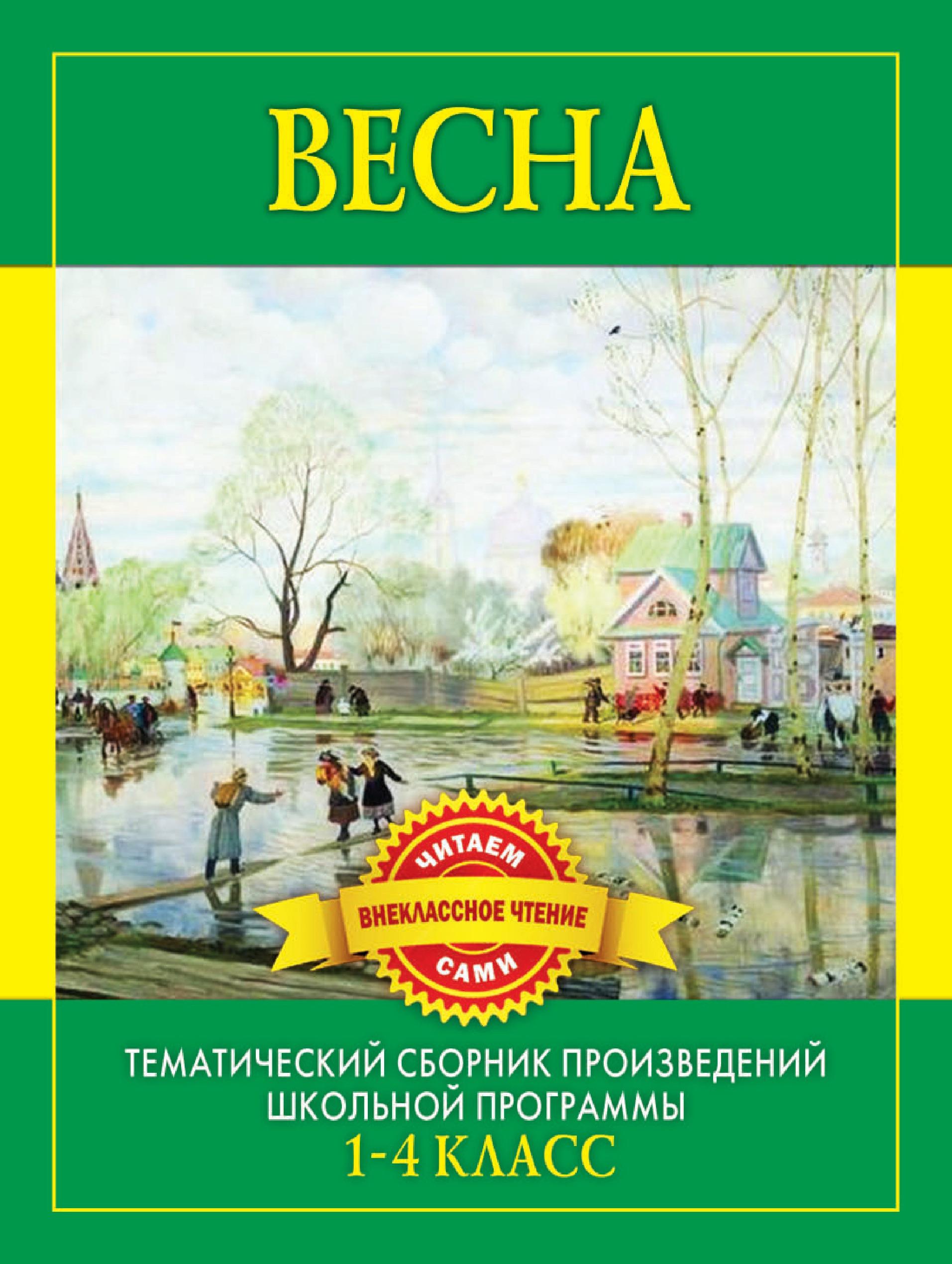 Весна. Произведения русских писателей о весне