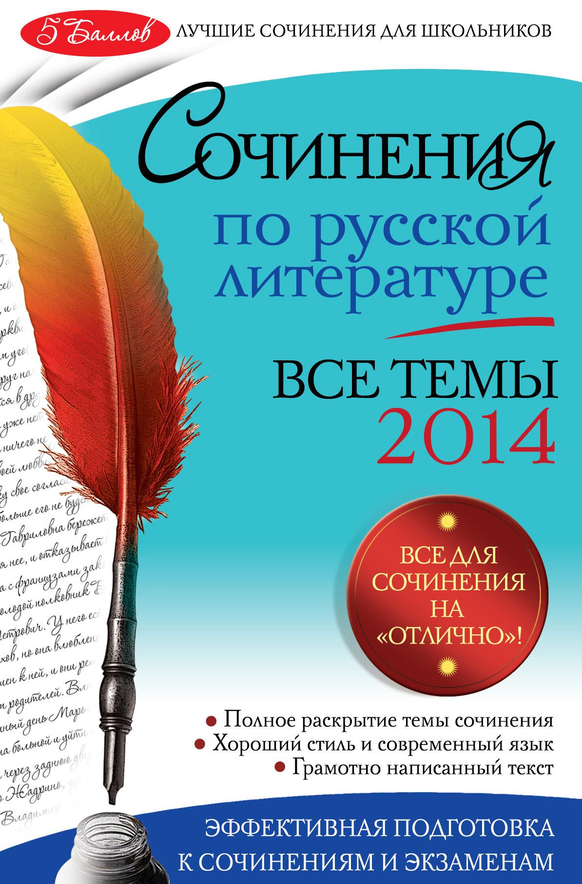 Сочинения по русской литературе. Все темы 2014 г.