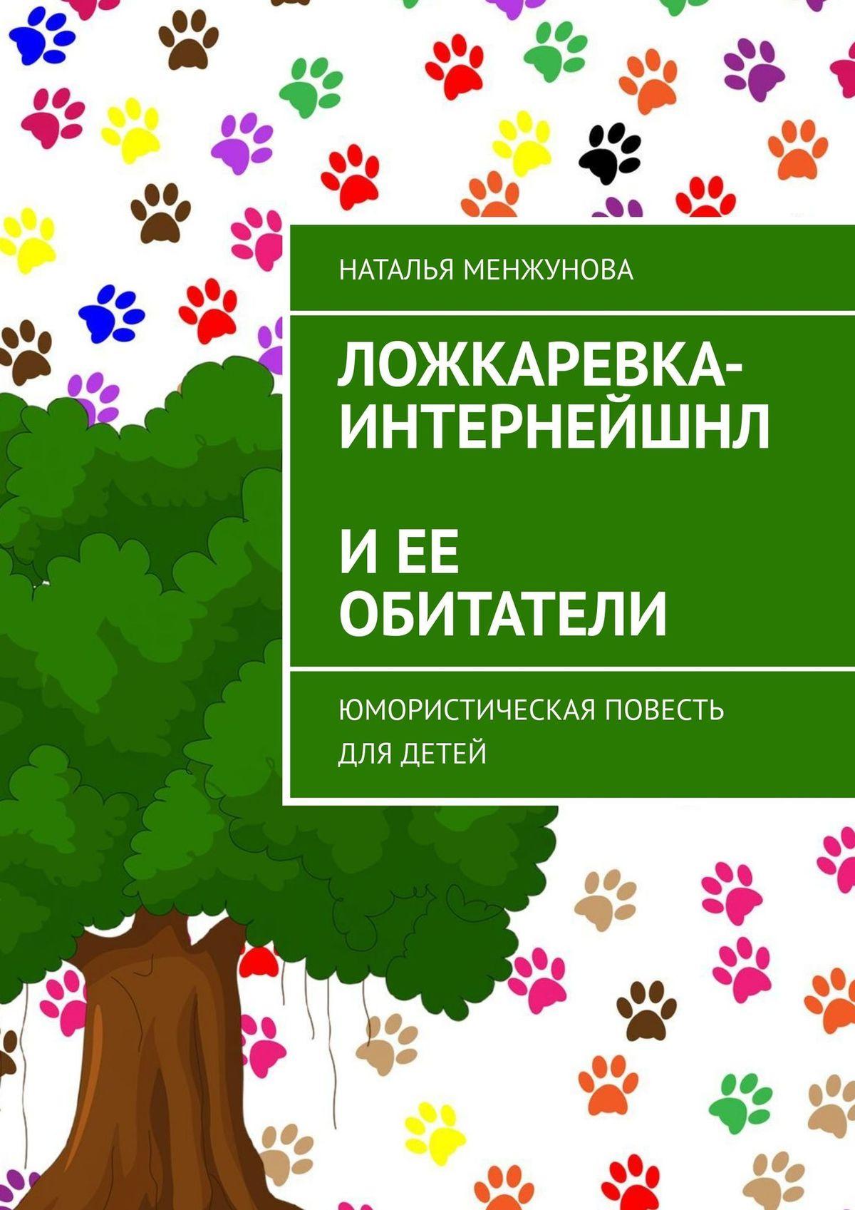 Ложкаревка-Интернейшнл иее обитатели. Юмористическая повесть для детей