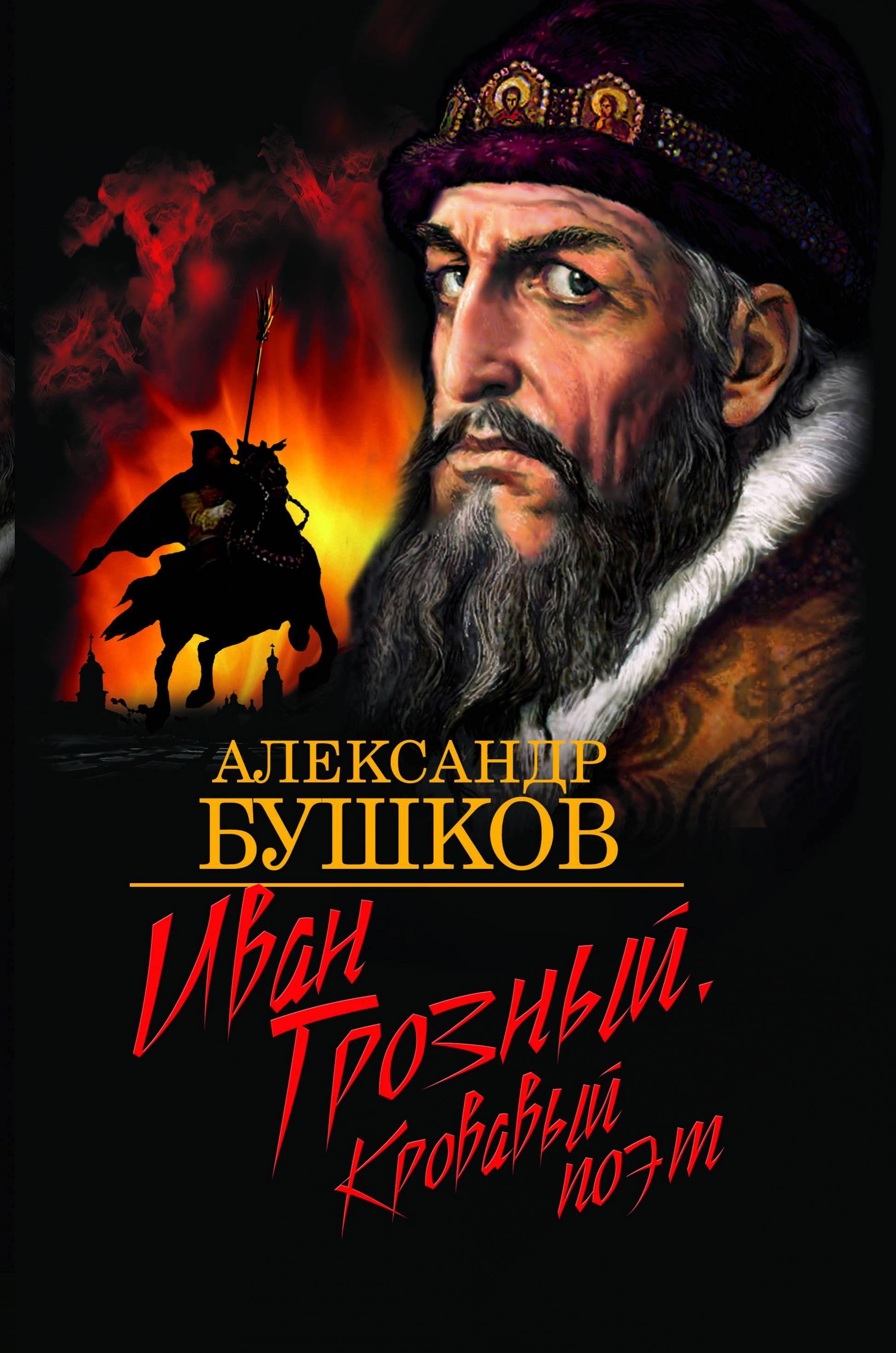 Иван Грозный. Кровавый поэт