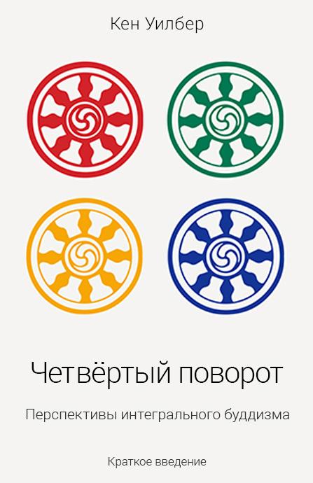 Четвертый поворот. Перспективы интегрального буддизма