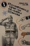 Похождения бравого солдата Швейка