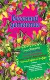 Весенний детектив 2015 (сборник)