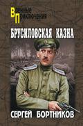 Брусиловская казна (сборник)