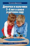 Девочки и мальчики 3–4 лет в семье и детском саду