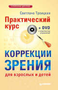 Практический курс коррекции зрения для взрослых и детей