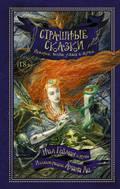 Страшные сказки. Истории, полные ужаса и жути (сборник)